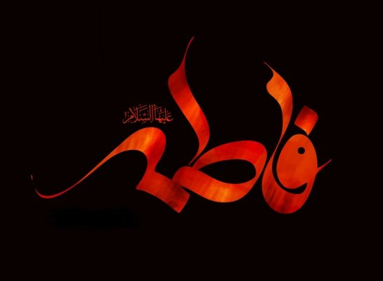 Relevance of Lady Fatima(S)'s Role for Today's Women